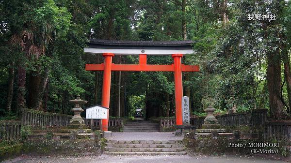 狭野神社 二の鳥居