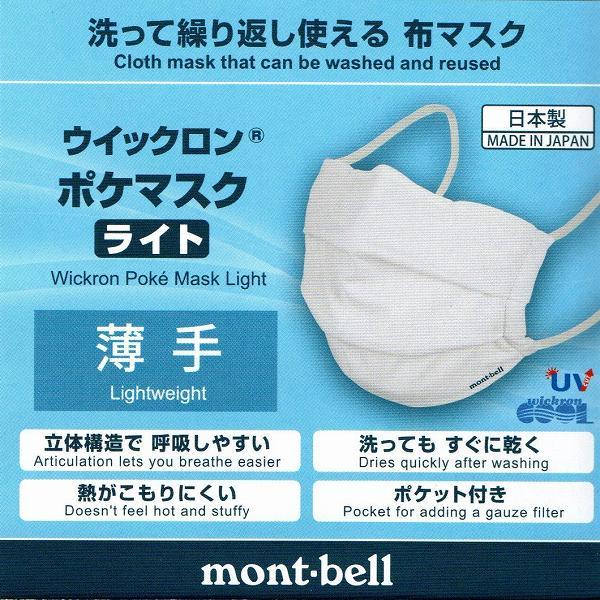 モンベル布マスク ライト(薄手)