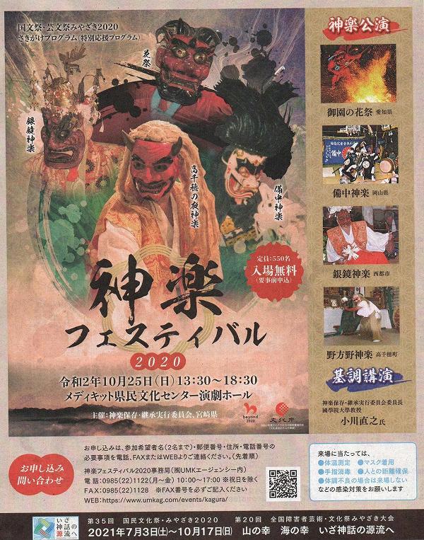 神楽フェスティバル2020 宮崎日日新聞広告