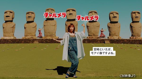 チャルメラ宮崎辛麺 「てげかれうめ 篇」サンメッセ日南