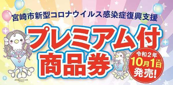 宮崎市新型コロナウイルス感染症復興プレミアム付商品券10月1日発売