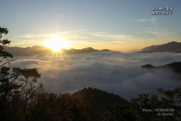 国見ヶ丘より見る「高千穂の雲海」