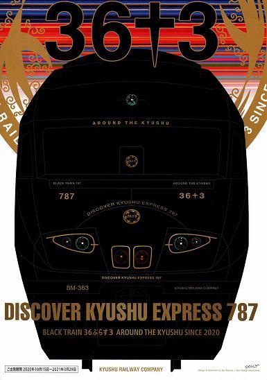 JR九州 36+3(36ぷらす3)パンフレット