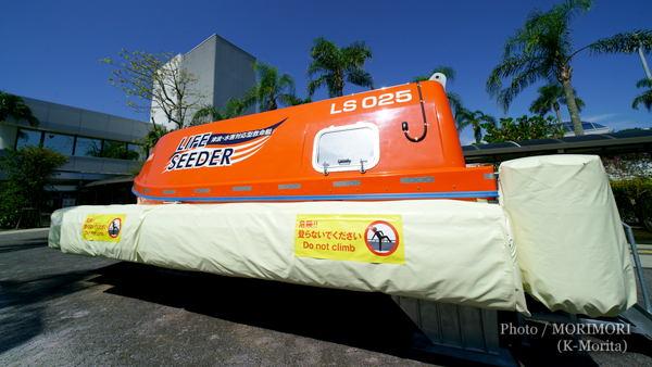 津波・水害対応型救命艇