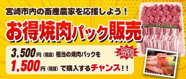 宮崎市内産「お得焼肉パック」を販売