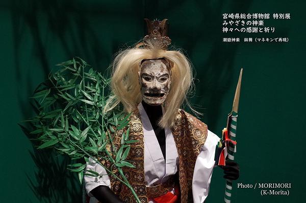 潮嶽(うしおだけ)神楽(日南市)鉾舞