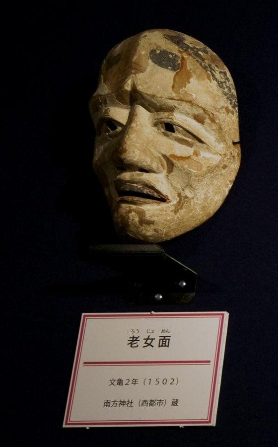 老女面 文亀2年(1502)南方神社(西都市)蔵