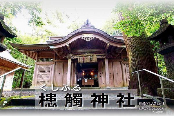 槵觸神社(くしふる神社)タイトル画像