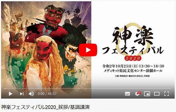 「神楽フェスティバル2020」挨拶・基調講演