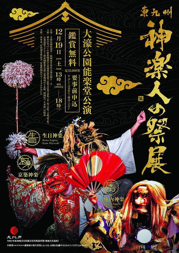 2020年「東九州神楽人の祭展」チラシ表