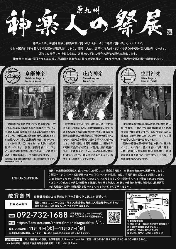 2020年「東九州神楽人の祭展」チラシ裏