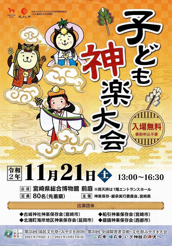 子ども神楽大会チラシ(宮崎県総合博物館)