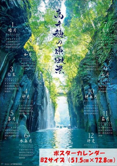 「高千穂の原風景」 2021カレンダー B2ポスターサイズ