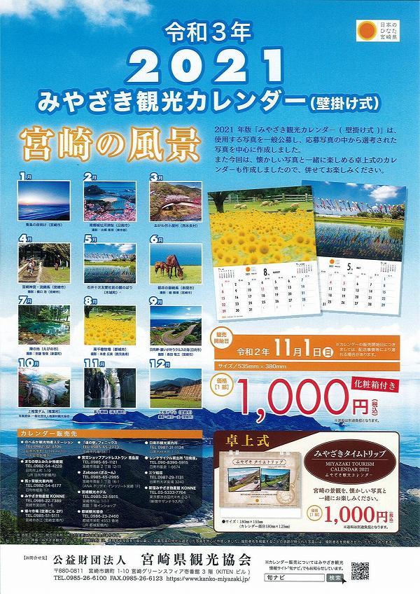 2021年版「みやざき観光カレンダー」チラシ