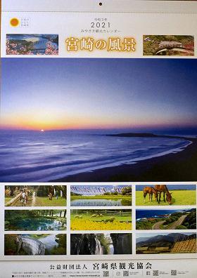 2021年「みやざき観光カレンダー」壁掛け式カレンダー