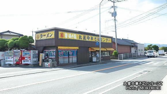 福岡県久留米市、丸星ラーメン(丸星中華そばセンター) 2