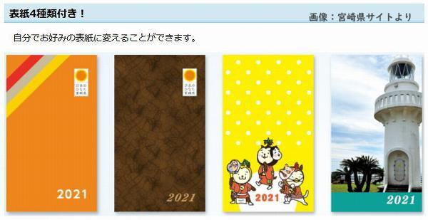令和3年用宮崎県民手帳 表紙
