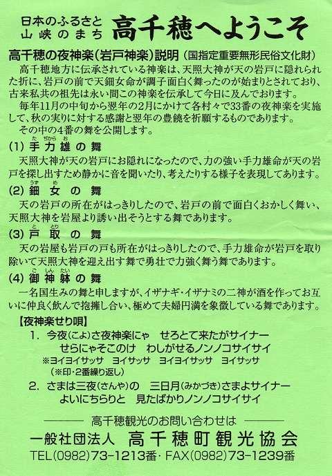 高千穂神楽説明(現地配布物)