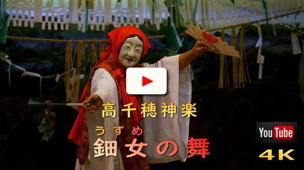 動画 鈿女の舞(Youtube)