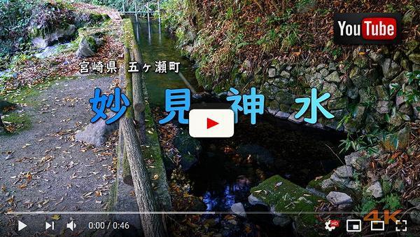 妙見神水(Youtubeリンク)