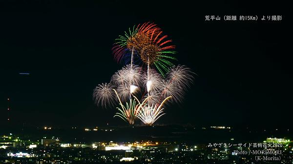 みやざきシーサイド芸術花火2020(荒平山より撮影)