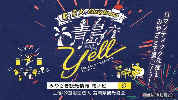 青島 YELL 〜歌と花火のChristmas、頑張れ!東京オリパラ、国文祭・芸文祭〜 4