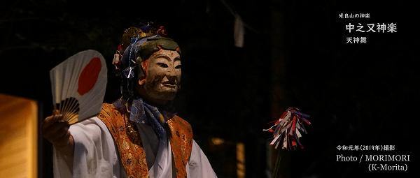 令和元年 中之又神楽 22 天神舞