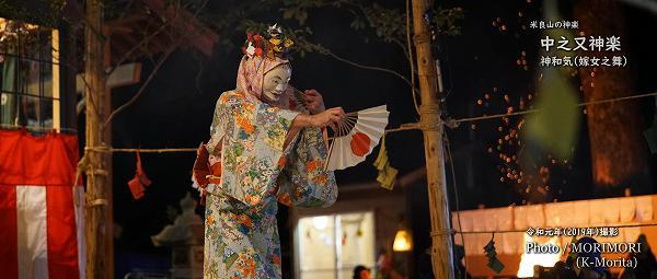 令和元年 中之又神楽 30 神和気(嫁女之舞)