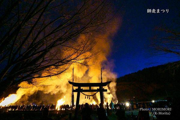 宮崎県 美郷町 師走祭り 迎え火 5