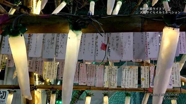 田野駅前ライトアップ 大根やぐらイルミネーション 5 短冊