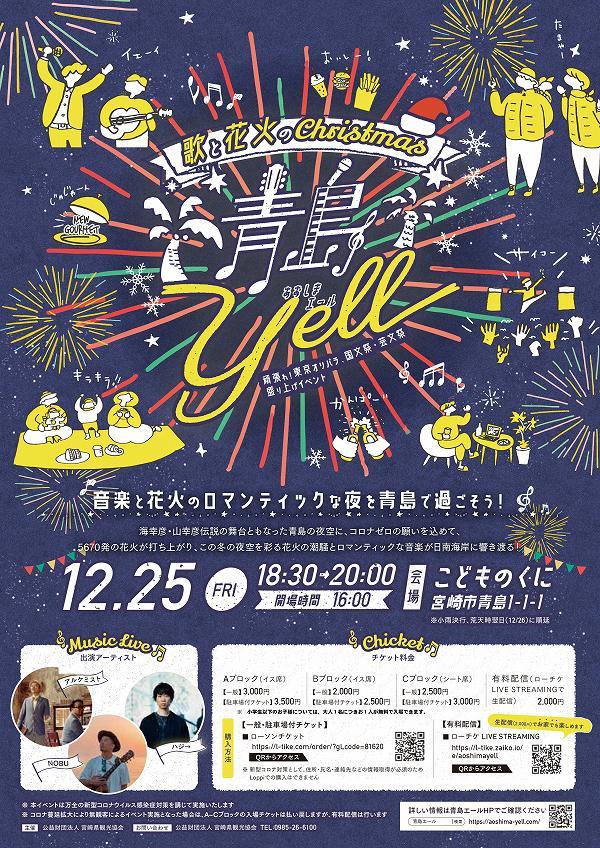 青島 YELL 〜歌と花火のChristmas、頑張れ!東京オリパラ、国文祭・芸文祭〜