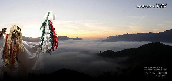 高千穂の雲海と手力雄命