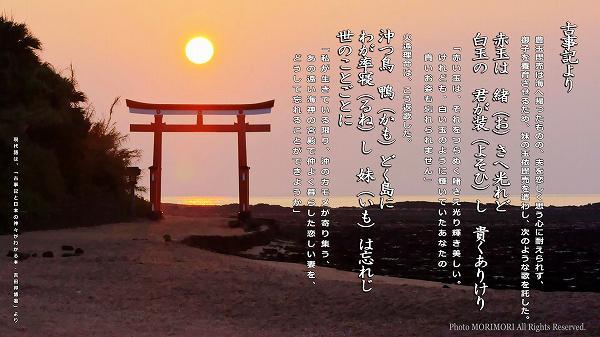 古事記より(背景:青島神社 鳥居)