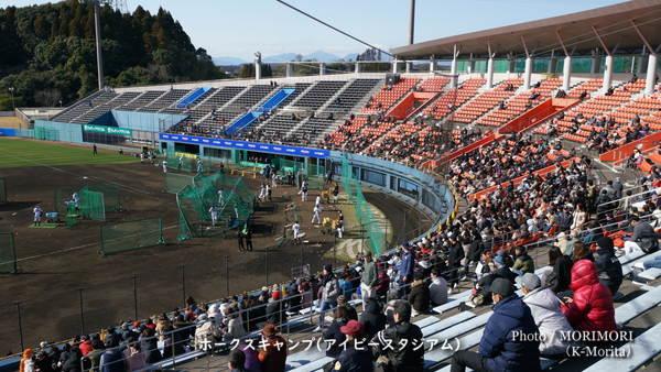 ソフトバンクホークスキャンプ(生目の杜運動公園 アイビースタジアムにて)