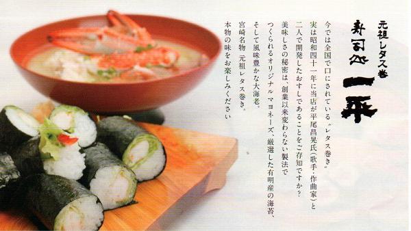 一平寿司広告より一部ピックアップ