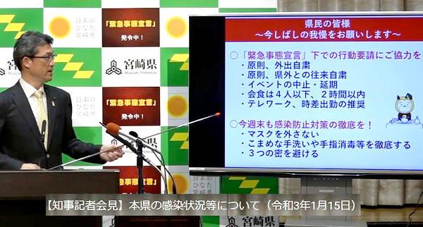 1月15日 宮崎県知事記者会見 県民へのお願い