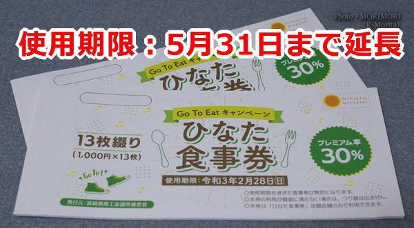 「ひなた食事券」5月31日まで延長