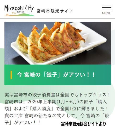 宮崎市観光協会 餃子