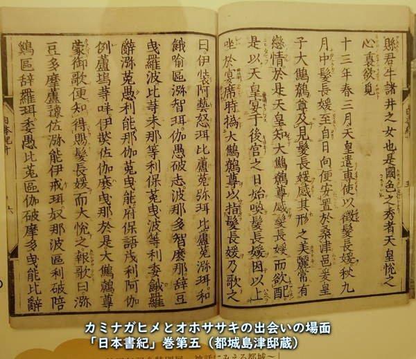 日本書紀 カミナガヒメ部分