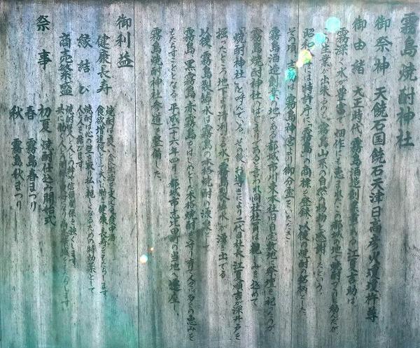 霧島焼酎神社ご由緒(霧島ファクトリーガーデン内)