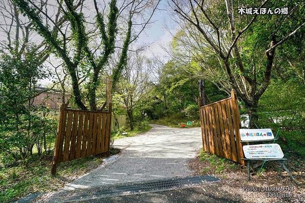 木城えほんの郷 入口