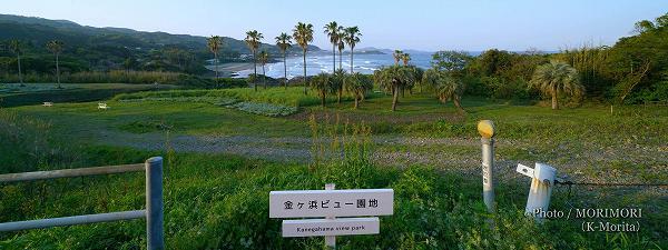 金ヶ浜ビュー園地(kanegahama viewpark)1