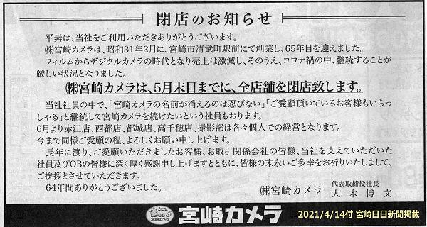 宮崎カメラ 閉店のお知らせ 宮崎日日新聞掲載告知