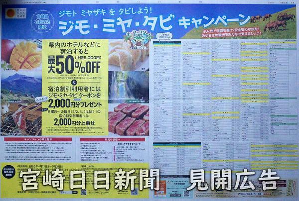 4月22日 宮崎日日新聞「ジモ・ミヤ・タビキャンペーン」全面見開広告