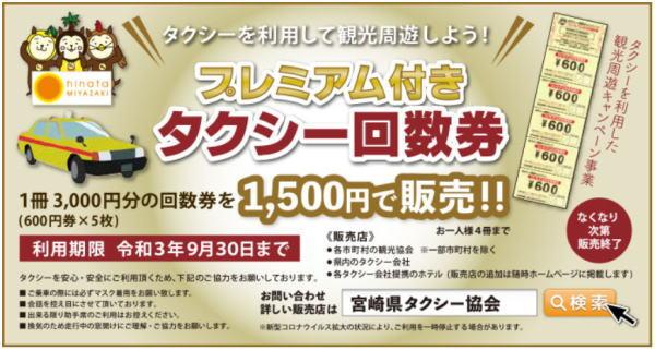 タクシー回数券 一冊3,000円分の回数券を1,500円で販売!