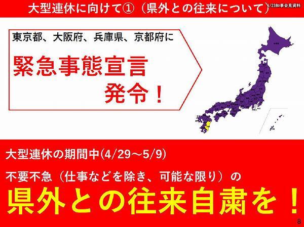 大型連休の期間中(4/29〜 5/9) 県外との往来自粛を!
