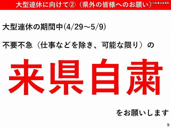 大型連休の期間中(4/29〜 5/9)来県自粛のお願い