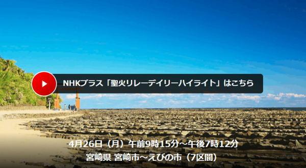 聖火リレー NHKプラスハイライト映像 宮崎県 4/26