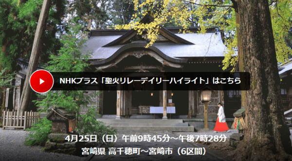 聖火リレー NHKプラスハイライト映像 宮崎県 4/25
