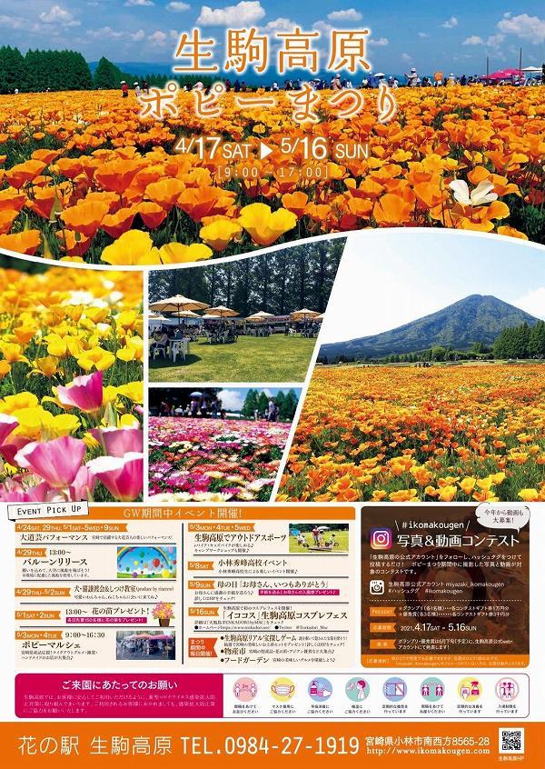 2021生駒高原ポピー祭り チラシ